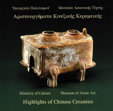 Αριστουργήματα κινεζικής κεραμεικής, Μουσείο Ασιατικής Τέχνης, Κέρκυρα, Έκδοση Υπουργείου Πολιτισμού 2005. Σχεδίαση, Φωτογράφιση και Σελιδοποίηση από την επιχείρηση Στουρνάρα.