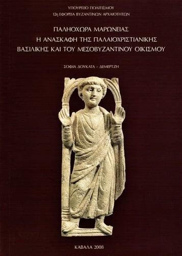 Παληόχωρα Μαρώνειας, Η ανασκαφή της παλαιοχριστιανικής βασιλικής και του μεσοβυζαντινού οικισμού, Έκδοση του Υπουργείου Πολιτισμού 2008. Φωτογραφίες (συμμετοχή), σχεδίαση και σελιδοποίηση από την επιχείρηση Στουρνάρα.