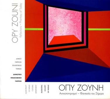 Όπυ Ζούνη Αντικατοπτρισμοί – Φαντασία του Σήμερα, Κατάλογος Έκθεσης, Δημοτική Πινακοθήκη Πατρών, Πάτρα 1998. Φωτογράφιση έργων.