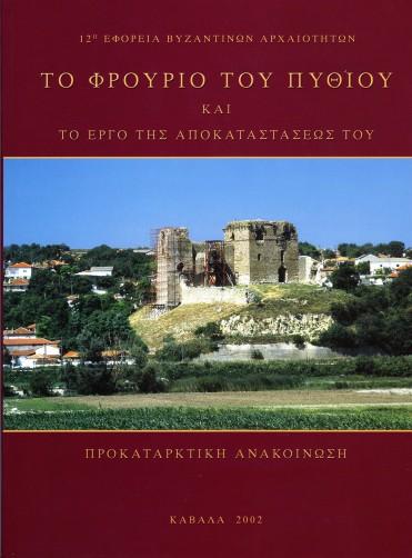 Το Φρούριο του Πυθίου και το έργο αποκαταστάσεώς του. Έκδοση του Υπουργείου Πολιτισμού, Καβάλα 2002. Φωτογραφίες, σχεδίαση και σελιδοποίηση από την επιχείρηση Στουρνάρα.