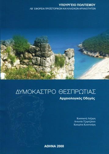 Δυμόκαστρο Θεσπρωτίας Αρχαιολογικός Οδηγός, Έκδοση του Υπουργείου Πολιτισμού. Αθήνα 2008. Φωτογραφίες (συμμετοχή).