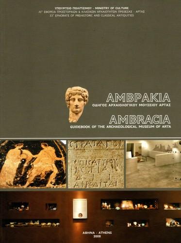 Αμβρακία, Οδηγός Αρχαιολογικού Μουσείου Άρτας, Έκδοση του Υπουργείου Πολιτισμού, Αθήνα 2008. Φωτογραφίες (συμμετοχή).