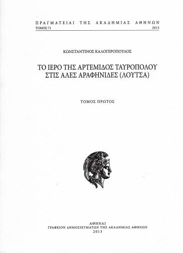 Το Ιερό της Αρτέμιδος Ταυροπόλου στις Αλές Αραφηνίδες (Λούτσα), Έκδοση της Ακαδημίας Αθηνών, Αθήνα 2013. Φωτογραφίες (συμμετοχή).