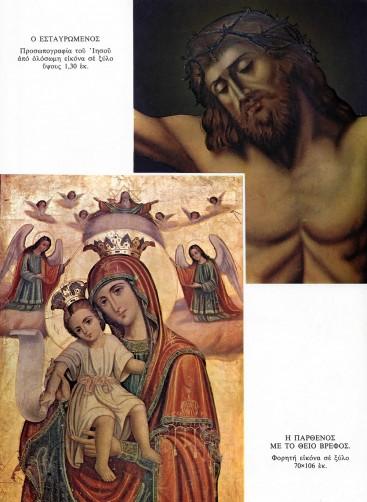 Φορητές εικόνες Στέφανου Στουρνάρα
