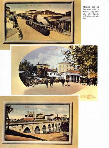Έγχρωμα καρτ ποστάλ