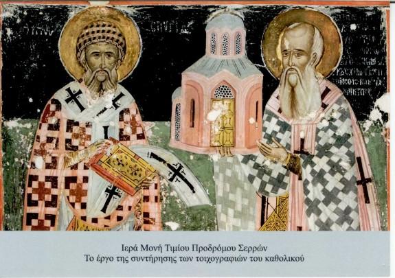 Ιερά Μονή Τιμίου Προδρόμου Σερρών