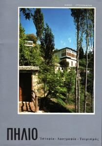 Πήλιο, Ιστορία Λαογραφία Τουρισμός, Εκδόσεις Στουρνάρα, Αθήνα 1984.