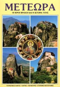 Μετέωρα, Οι Ιεροί βράχοι και η ιστορία τους, Εκδόσεις Στουρνάρα δεκαετία 1970.